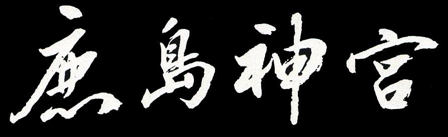 鹿島神宮のホームページ